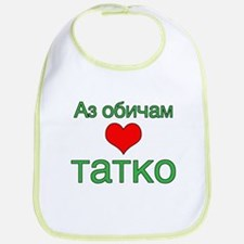 I Love Dad (Bulgarian) Bib