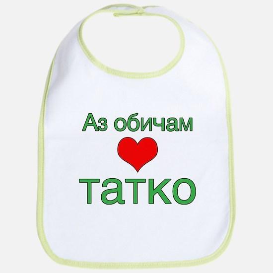 I Love Dad (Bulgarian) Bib