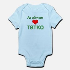 I Love Dad (Bulgarian) Infant Bodysuit