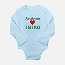 I Love Dad (Bulgarian) Long Sleeve Infant Bodysuit
