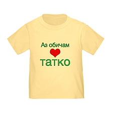 I Love Dad (Bulgarian) T