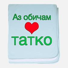 I Love Dad (Bulgarian) baby blanket