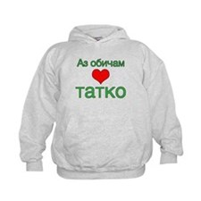 I Love Dad (Bulgarian) Hoody