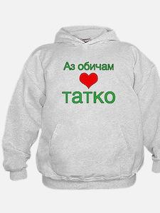 I Love Dad (Bulgarian) Hoody