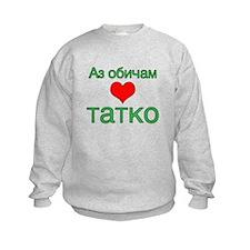 I Love Dad (Bulgarian) Sweatshirt