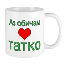 I Love Dad (Bulgarian) Mug