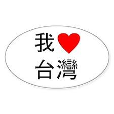 I Heart Taiwan Oval Decal