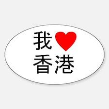 I Heart Hong Kong Oval Decal