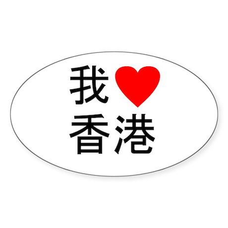 I Heart Hong Kong Oval Sticker