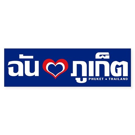 I Love (Heart) Phuket, Thailand Sticker (Bumper)