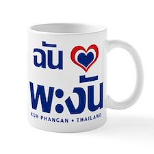 I Love (Heart) Koh Phangan, Thailand Mug