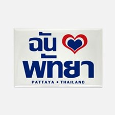 I Love (Heart) Pattaya, Thailand Rectangle Magnet