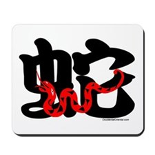 Red Chinese Snake Mousepad