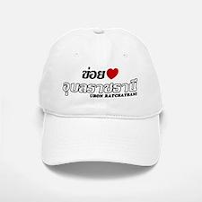 I Love (Heart) Ubon Ratchathani, Thailand Baseball Baseball Cap