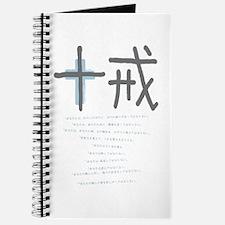 Japanese 10 commandments Journal