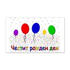 Bulgarian Birthday 22x14 Wall Peel