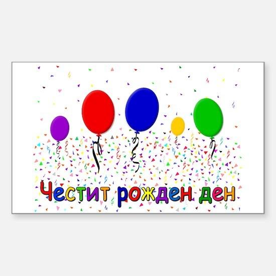 Bulgarian Birthday Sticker (Rectangle)