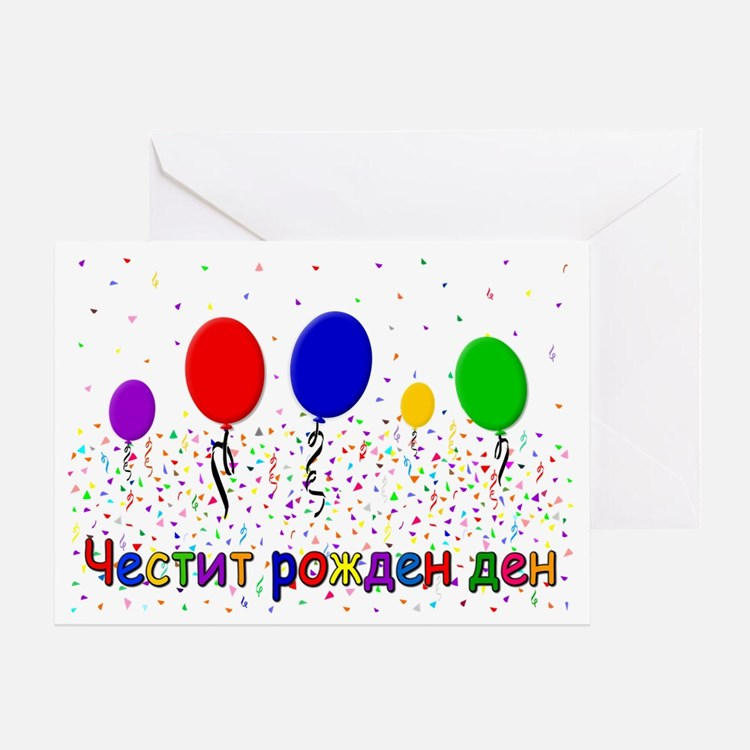 Bulgarian Birthday Greeting Card