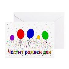 Bulgarian Birthday Greeting Cards (Pk of 10)