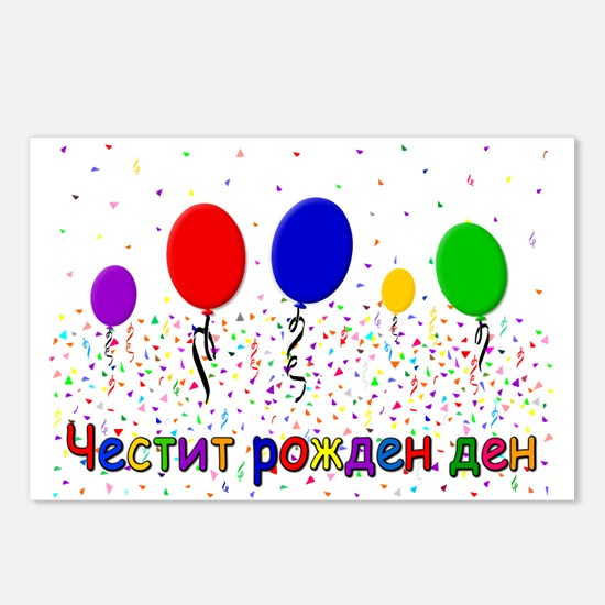 Bulgarian Birthday Postcards (Package of 8)