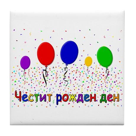 Bulgarian Birthday Tile Coaster