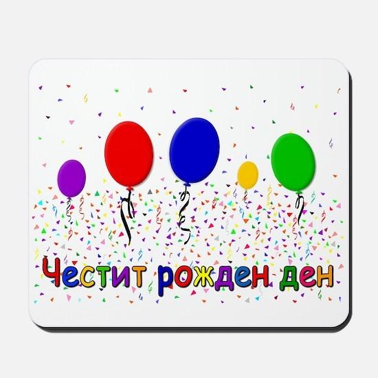 Bulgarian Birthday Mousepad