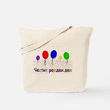 Bulgarian Birthday Tote Bag