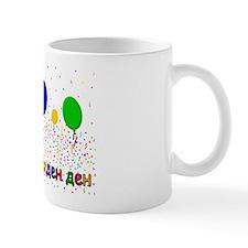 Bulgarian Birthday Small Mugs