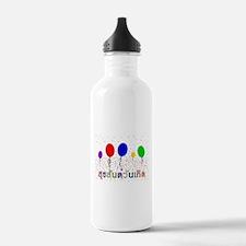 Thai Happy Birthday Water Bottle