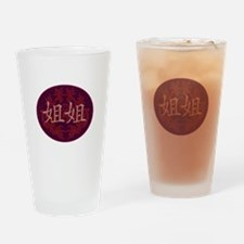 Big Sister (with dragon) Drinking Glass