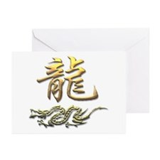 Chinese Zodiac Golden Dragon Greeting Cards (Pk of