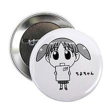 Azu Manga Daioh (Chiyo Chan) --Button