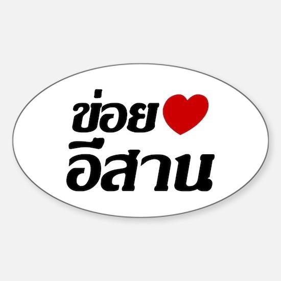 I Love Isaan Thai Language Sticker (Oval)