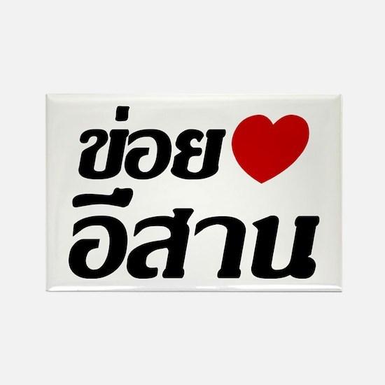 I Love Isaan Thai Language Rectangle Magnet