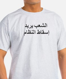 Arab Uprising Slogan T-Shirt