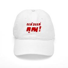 Up to you! - Thai Language Baseball Cap