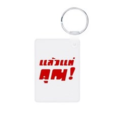 Up to you! - Thai Language Keychains