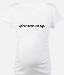 I Read Your Email - Thai Shirt