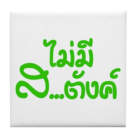 I have no money - Thai Tile Coaster
