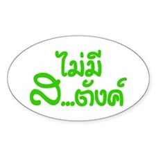 I have no money - Thai Decal