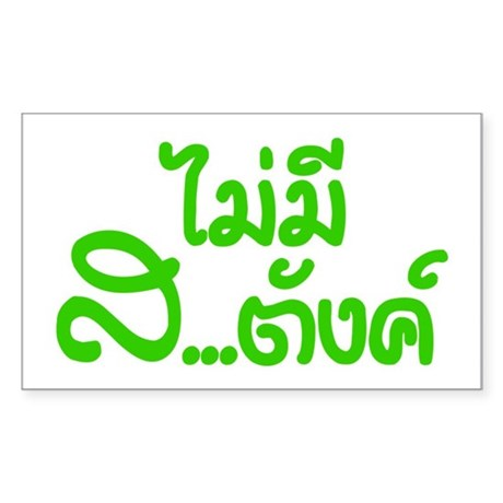 I have no money - Thai Sticker (Rectangle)