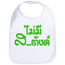 I have no money - Thai Bib