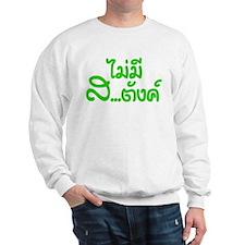 I have no money - Thai Sweatshirt