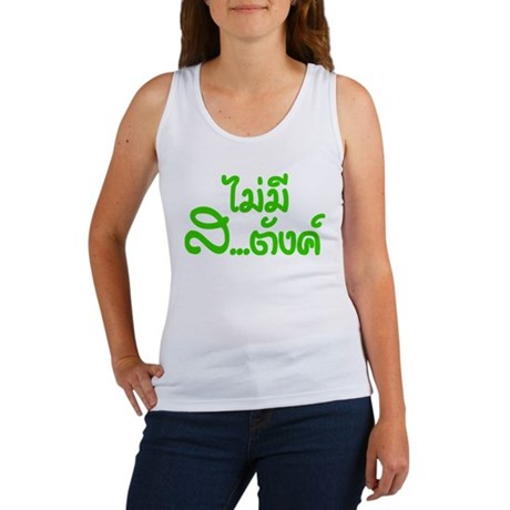 I have no money - Thai Women's Tank Top