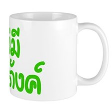 I have no money - Thai Mug