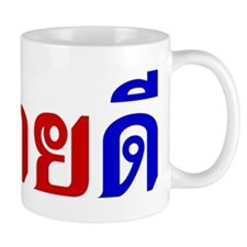 Hello in Isaan Dialect Mug