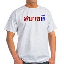 Hello in Isaan Dialect T-Shirt
