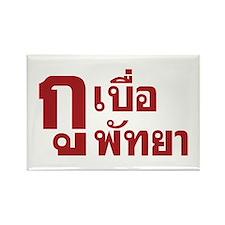 I'm bored of Pattaya Rectangle Magnet