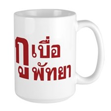 I'm bored of Pattaya Mug