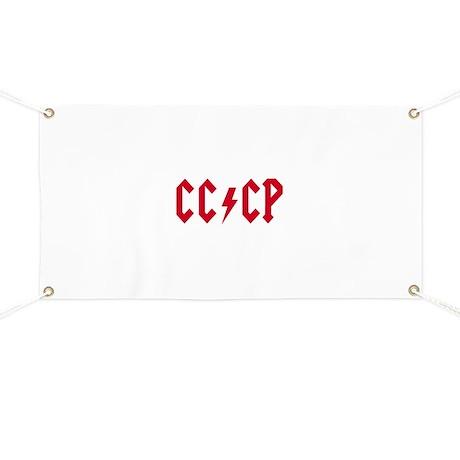 USSR Banner